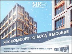Новостройка ЖК Discovery 2 минуты до метро Беломорская